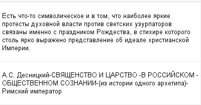 mail_98357340_Est-cto-to-simvoliceskoe-i-v-tom-cto-naibolee-arkie-protesty-duhovnoj-vlasti-protiv-svetskih-uzurpatorov-svazany-imenno-s-prazdnikom-Rozdestva-v-stihire-kotorogo-stol-arko-vyrazeno-pred (400x209, 9Kb)