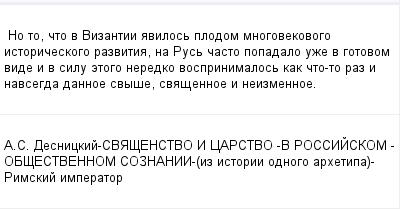 mail_98368199_No-to-cto-v-Vizantii-avilos-plodom-mnogovekovogo-istoriceskogo-razvitia-na-Rus-casto-popadalo-uze-v-gotovom-vide-i-v-silu-etogo-neredko-vosprinimalos-kak-cto-to-raz-i-navsegda-dannoe-sv (400x209, 8Kb)