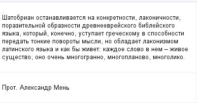 mail_98368349_Satobrian-ostanavlivaetsa-na-konkretnosti-lakonicnosti-porazitelnoj-obraznosti-drevneevrejskogo-biblejskogo-azyka-kotoryj-konecno-ustupaet-greceskomu-v-sposobnosti-peredat-tonkie-povoro (400x209, 7Kb)