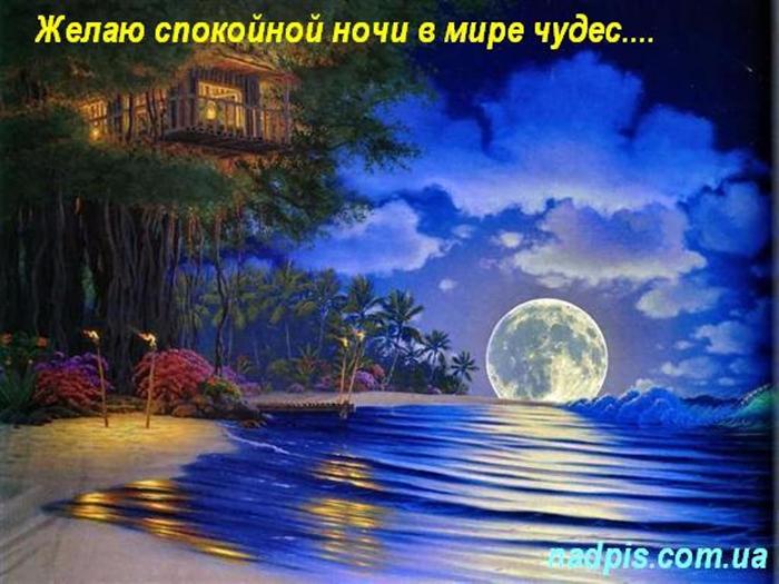 nadpiscomuanoch-v-mire-chudes спокойночи в стране чудес (700x525, 389Kb)