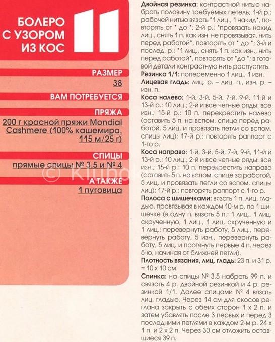 6009459_bolerokos1 (546x679, 144Kb)