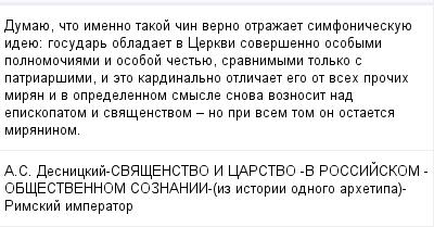 mail_98373779_Dumaue-cto-imenno-takoj-cin-verno-otrazaet-simfoniceskuue-ideue_-gosudar-obladaet-v-Cerkvi-soversenno-osobymi-polnomociami-i-osoboj-cestue-sravnimymi-tolko-s-patriarsimi-i-eto-kardinaln (400x209, 10Kb)