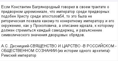mail_98383399_Esli-Konstantin-Bagranorodnyj-govoril-v-svoem-traktate-o-pridvornom-ceremoniale-cto-imperator-sredi-pridvornyh-podoben-Hristu-sredi-apostolov54-to-eto-byla-ne-ritoriceskaa-pohvala-kakom (400x209, 11Kb)