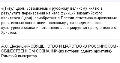 mail_98386921_Titul-cara-usvaivaemyj-russkomu-velikomu-knazue-v-rezultate-perenesenia-na-nego-funkcij-vizantijskogo-vasilevsa-cara-priobretaet-v-Rossii-otcetlivo-vyrazennye-religioznye-konnotacii-po (400x209, 10Kb)