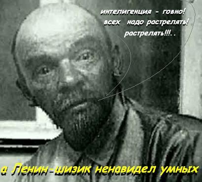 2684572_Lenin_shizik (410x369, 28Kb)