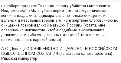 mail_98388255_na-sobore-patriarh-Tihon-po-povodu-ubijstva-mitropolita-Vladimira57_-_My-gluboko-verim-cto-eta-muceniceskaa-koncina-vladyki-Vladimira-byla-ne-tolko-ociseniem-volnyh-i-nevolnyh-grehov-eg (400x209, 12Kb)