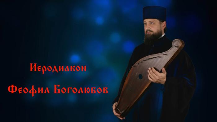Feofil-Bogolubov (700x394, 57Kb)