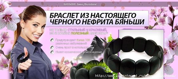 https://vk.com/bianshi_kazahstan/5051365_brasletchernogonefritabanshi (580x260, 155Kb)