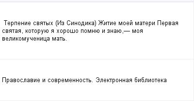 mail_98389917_Terpenie-svatyh-Iz-Sinodika---Zitie-moej-materi---Pervaa-svataa-kotoruue-a-horoso-pomnue-i-znaue_-moa-velikomucenica-mat. (400x209, 5Kb)