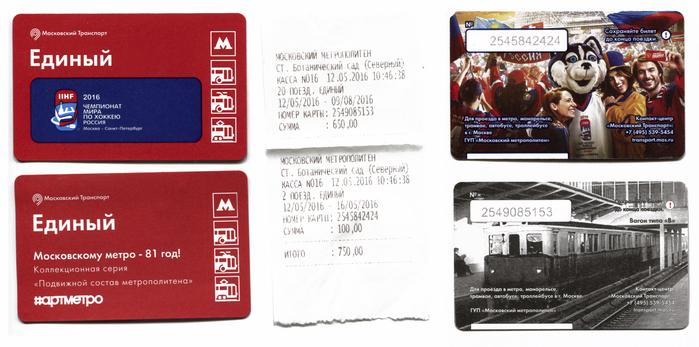 tickets_hockey_and_V (700x347, 279Kb)