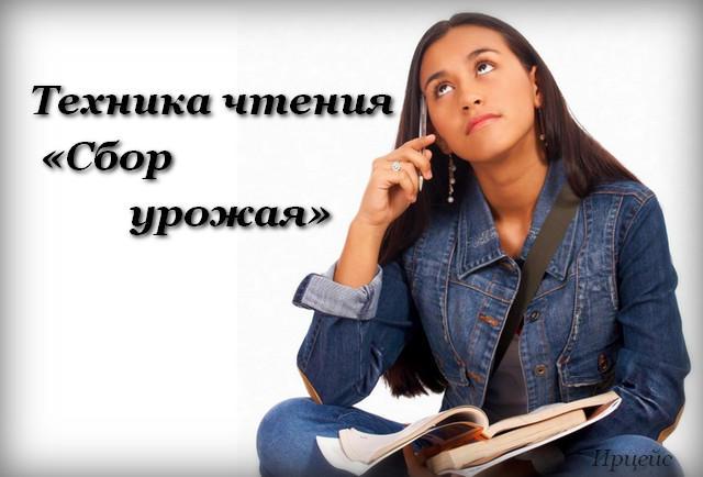 3720816_Tehnika_chteniya (640x434, 39Kb)