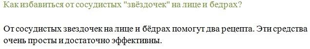 4716146_kakizbavitsaotsosudistihzvezdoceknaliceibedrah (636x101, 23Kb)