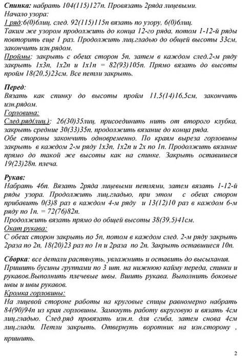 eacc3ce7 (490x700, 242Kb)