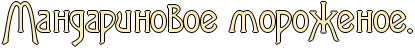 3314741_RvkusnoePmandarinovoePmoroZenoeIG1 (649x48, 11Kb)/3314741_RmandarinovoePmoroZenoeIG1_1_ (393x45, 9Kb)/3314741_RmandarinovoePmoroZenoeIG1_1_ (415x48, 10Kb)