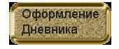 ����������-�������� (170x70, 15Kb)