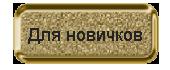 ���-�������� (170x70, 15Kb)