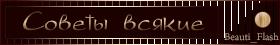 советы-всякие_ (280x45, 7Kb)