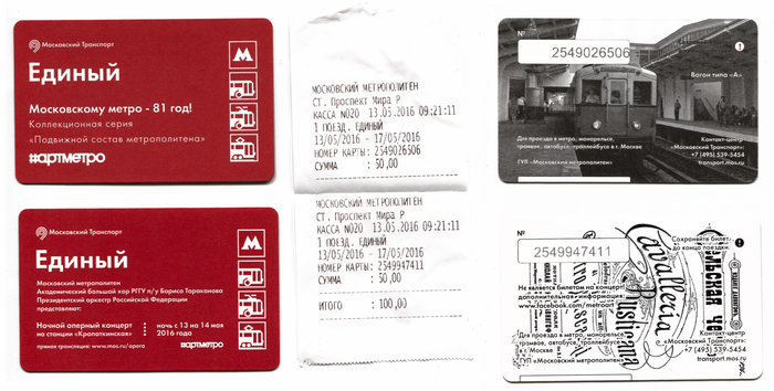 tickets_A_and_opera_concert (700x354, 263Kb)