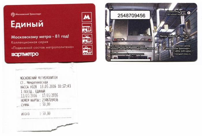 tickets_yauza (700x471, 267Kb)