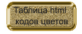 �������-HTML-�����-������ (170x70, 17Kb)