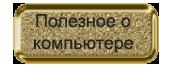 ��������-�-���������� (170x70, 17Kb)