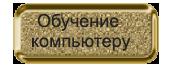 ��������-���������� (170x70, 17Kb)