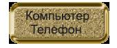 ���������-������� (170x70, 17Kb)
