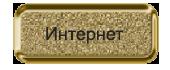 �������� (170x70, 16Kb)