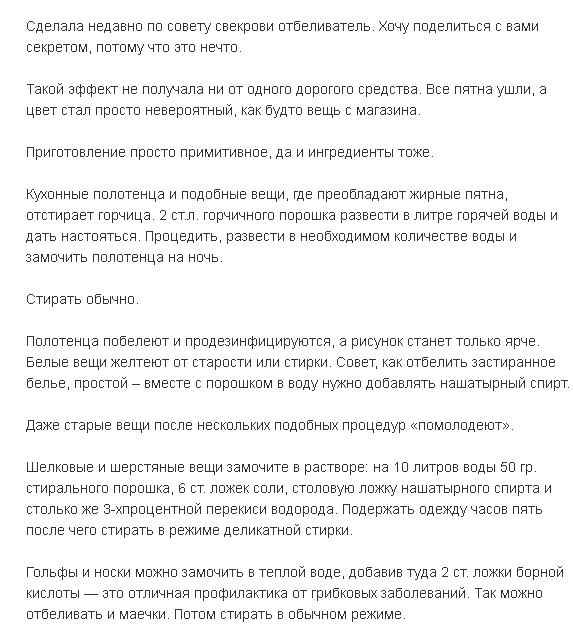 2016-05-14_11-13-47 (573x634, 16Kb)