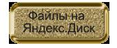 Файлы-на-Яндекс.Диск (170x70, 17Kb)