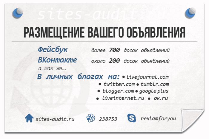 1463242534_obyavlenie (700x467, 338Kb)