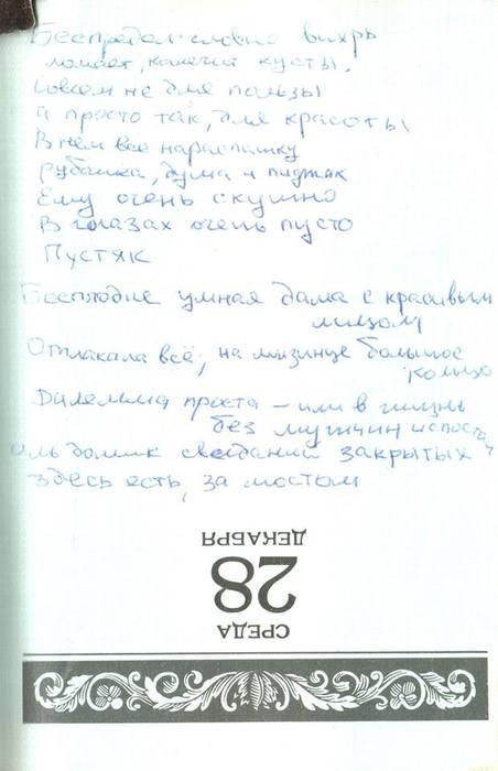 ���-3 (452x700, 33Kb)