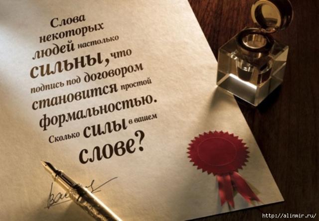 5283370_slovo (640x444, 147Kb)