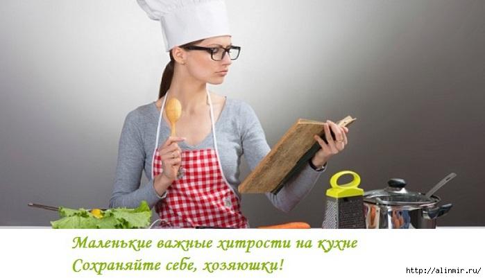 5283370_kylinarnie_hitrosti_na_kyhne (700x401, 123Kb)