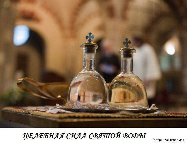 5283370_svyataya_voda (639x489, 120Kb)