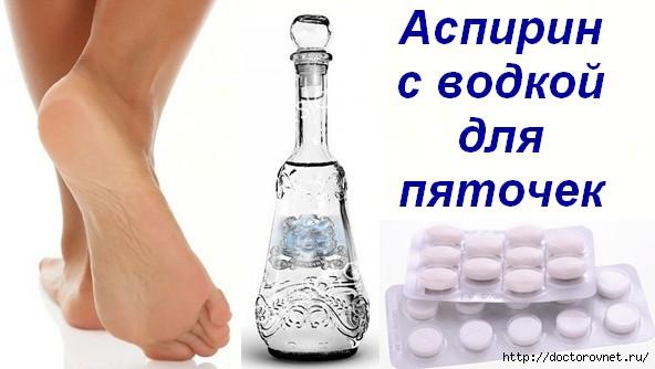 5239983_aspirin_s_vodkoi (592x334, 95Kb)