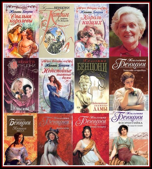 2 Жюлье́тта Бенцо́ни, 95 (фр. Juliette Benzoni; 30.10.1920 — 8.02.2016), коллаж deizi2009 (627x700, 586Kb)
