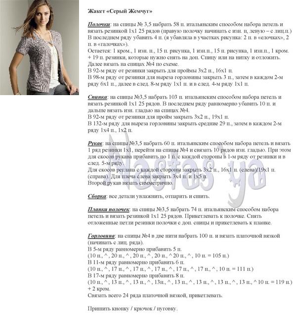 5308269_jaketspisamiletnee1 (593x646, 132Kb)