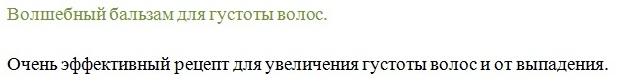 4716146_volsebniybalzamdlagustotivolos2 (637x83, 18Kb)