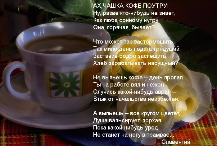 Открытка по чашечке кофе