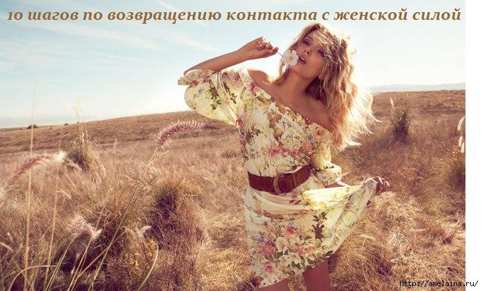 3788799_10_shagov_po_vozvrasheniu_kontakta_s_jenskoi_siloi (700x422, 197Kb)