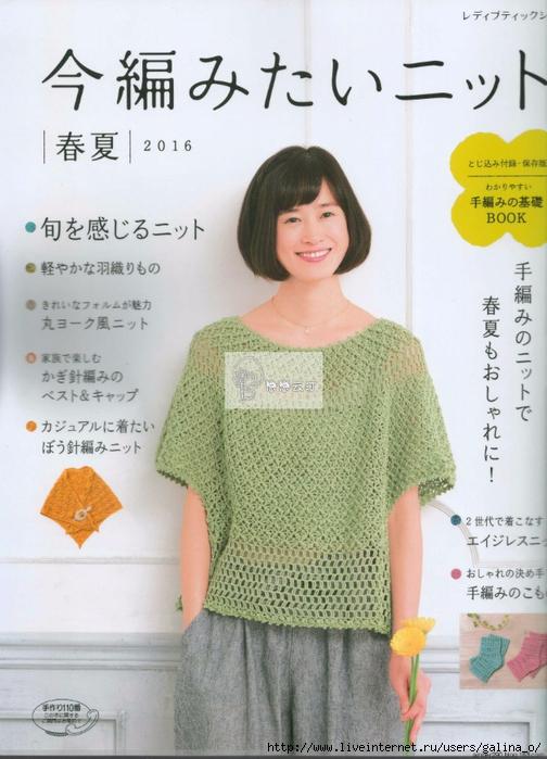 Фото вязание крючком японские журналы