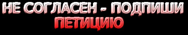 4026647_PETINIYa_tekst (655x125, 65Kb)