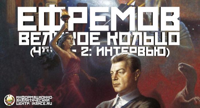 public-efremov-02-740x400 (700x378, 255Kb)