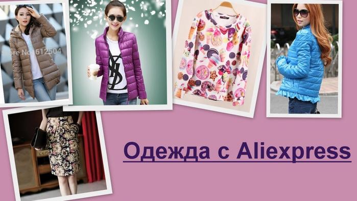 """alt=""""Как безопасно купить  товар на Aliexpress """"/2835299__1_ (700x393, 193Kb)"""