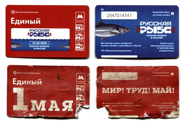ticket_fish_and_1may (700x471, 154Kb)