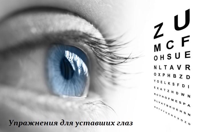 2749438_Yprajneniya_dlya_ystavshih_glaz (700x464, 196Kb)