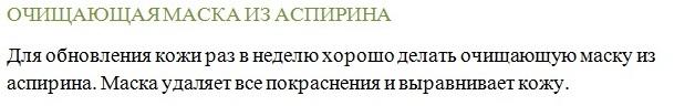 4716146_ocisaysayamaskaizaspirina2 (628x96, 25Kb)