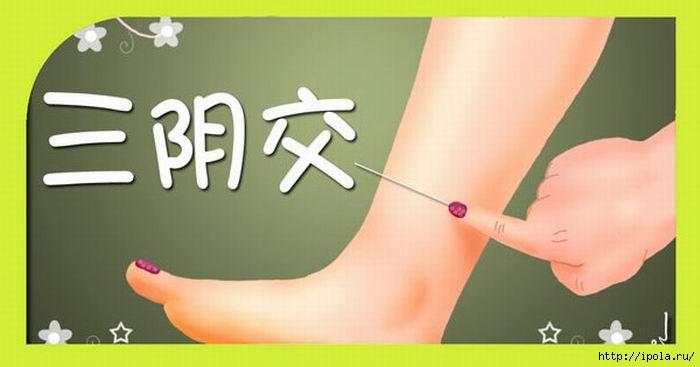 """alt=""""Массаж точки Сань Инь Цзяо  - секрет женского здоровья!""""/2835299_ (700x367, 76Kb)"""