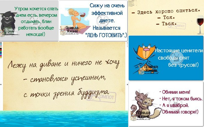 5672049_1406748317_frazki4 (700x437, 87Kb)